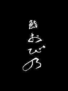 鮨 おび乃